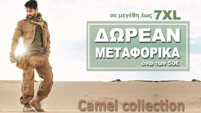 TattooFashion camel collection mobile