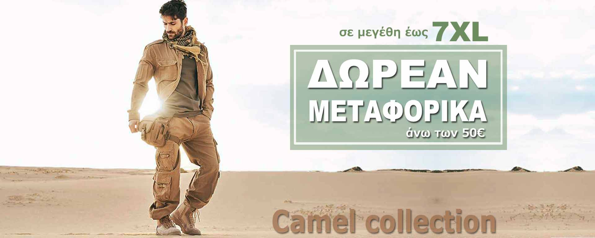 TattooFashion Camel collection